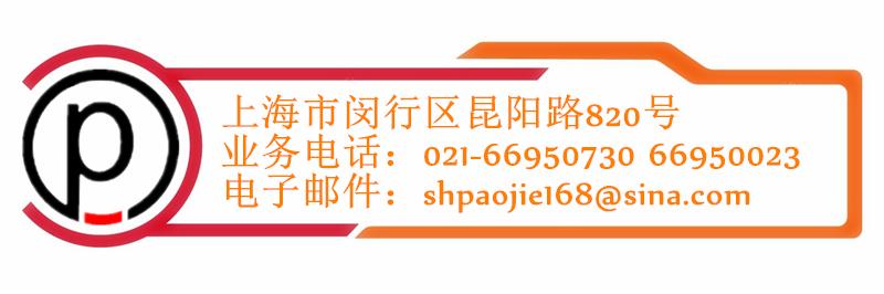 禁运物品-上海跑捷物流有限公司