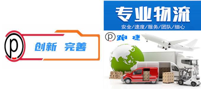 上海物流,专线零担货物运输货运公司,创新完善物流服务