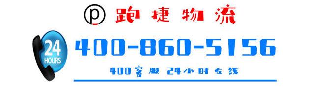 上海物流公司,零担货运专线,运输专线服务-跑捷