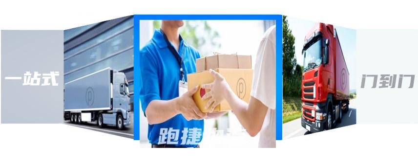 上海专车运输一站式专线物流运输货运公司-跑捷物流