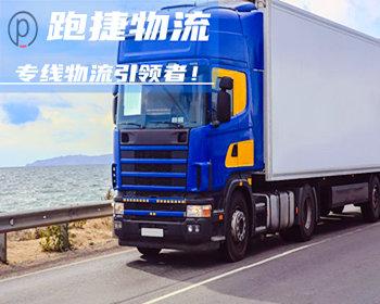 上海物流公司,临沂物流专线,上海货运公司,运输专线,搬家公司