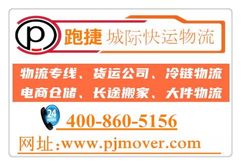 跑捷智慧物流,专线运输公司,上海货运公司,长途运输公司,上海搬家公司电话查询