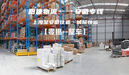 上海跑捷物流公司,货运专线,运输公司,长途搬家公司,冷藏物流专线