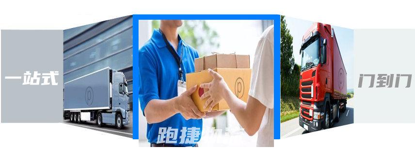 上海物流公司,物流信息平台,智慧物流,跑捷物流,货运公司