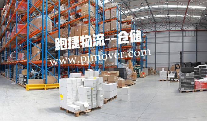 上海物流行业,货运公司,又一家物流公司,跑捷物流仓储