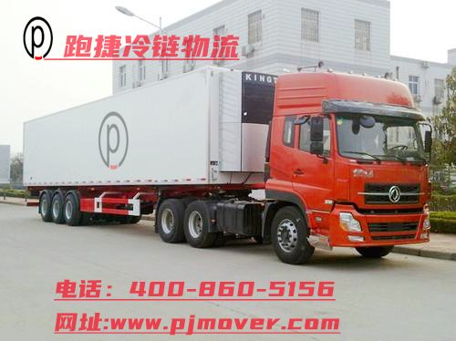 冷链物流,冷藏物流公司,跑捷冷鲜运输公司,上海冷藏运输专线