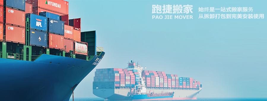 国际物流,海运价格,国际海运,物流公司,跑捷物流
