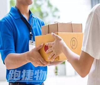 快递速运,物流上门,上海物流速运公司,跑捷物流
